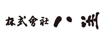 株式会社八洲