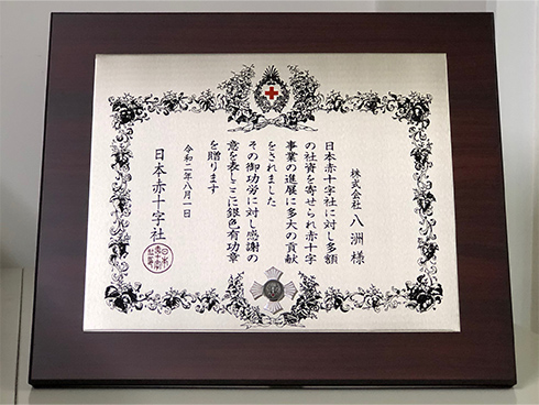 日本赤十字社 たて